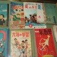 昭和29年当時の教科書